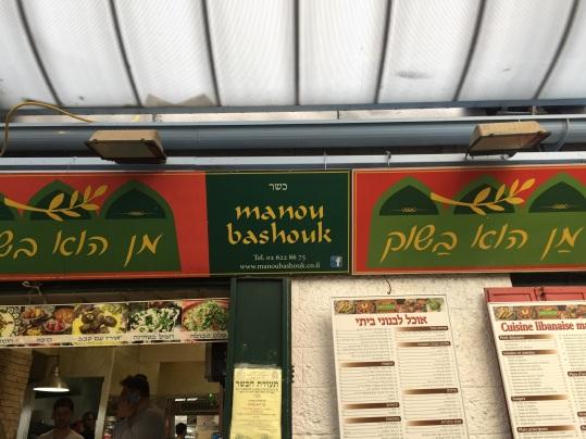 Mechane Yehuda Market Manou Bashouk Libanese